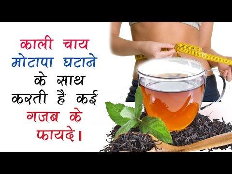मोटापा घटाने के साथ काली चाय (Black Tea) के है और कई फायदे। Black tea Benefits with Weight loss