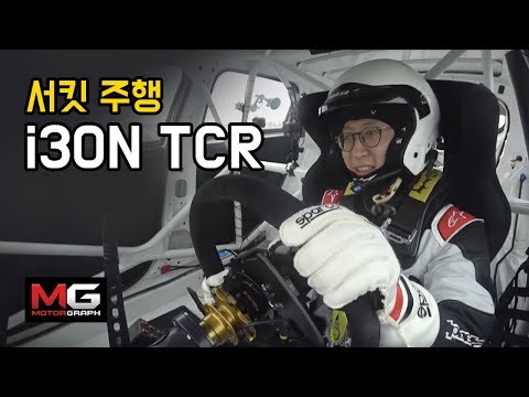Hyundai i30N TCR Review...Korean-Made TCR in Korea's Best Racetrack