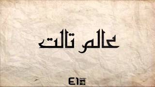 el joker 3alam talet l الجوكر عالم تالت