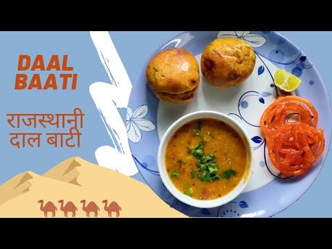 दाल बट्टी | खान्देशी बट्टी रेसिपी | Khandeshi batti recipe | बाफला बाटी | Bati recipe in marathi from YouTube · Duration:  10 minutes 27 seconds