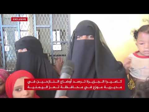 نازحو موزع يتحدثون عن معاناتهم وتجاهل التحالف لهم  - نشر قبل 3 ساعة