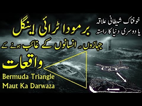 Bermuda Triangle History In Urdu Documentary Bermuda Triangle Mystery In Hindi