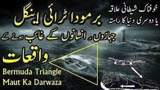 Bermuda Triangle History In Urdu Documentary Bermuda Triangle Mystery In Hindi