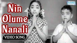Nin Olume Nanali - Namma Makkalu - Kannada Hit Song