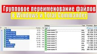 Гуповое переименование файлов в Windows и Total Commander
