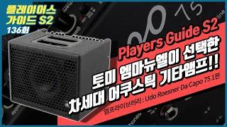 [Players Guide 136회] 앰프라이브러리 :…