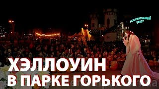 Жуткий Хэллоуин в Парке(, 2013-10-12T17:59:48.000Z)