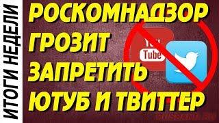 Роскомнадзор грозит запретить ЮТУБ и ТВИТТЕР