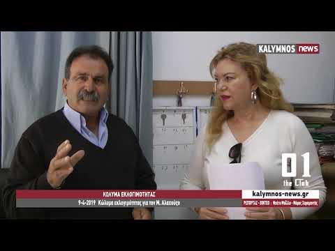 9-4-2019 Κώλυμα εκλογιμότητας για τον Μ. Αλαχούζο
