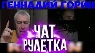 Чат рулетка - встретил Генадия Горин