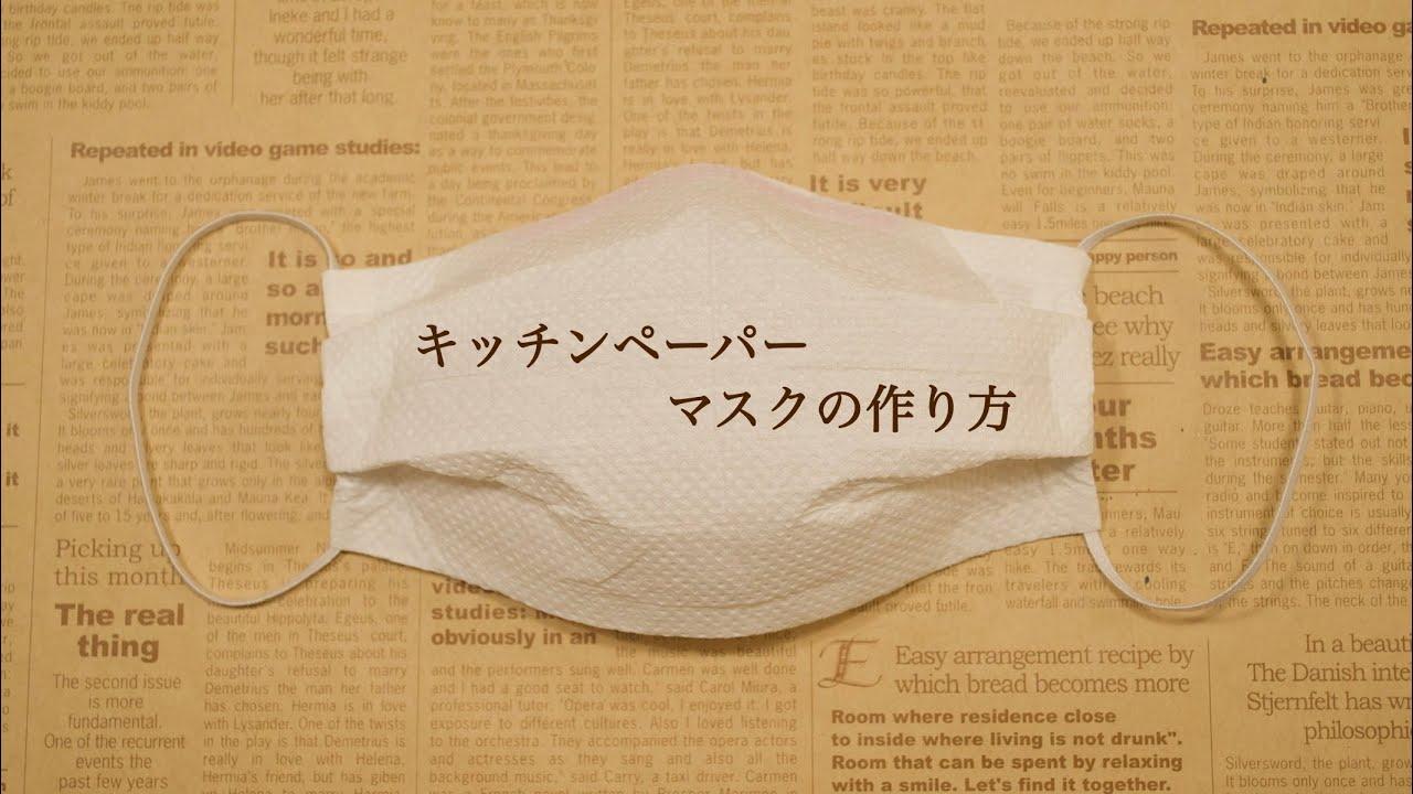マスク 作り方 キッチン ペーパー 【大人用キッチンペーパーマスク】簡単な作り方5パターン10選!用意す...