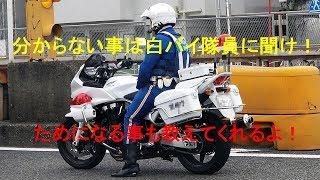 白バイ隊員に聞け vol2 【ZX 14R】#4 thumbnail