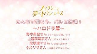 RadioNEO「HELLO!DRIVE!」から野中美希(モーニング娘。'17 )、 上國料...