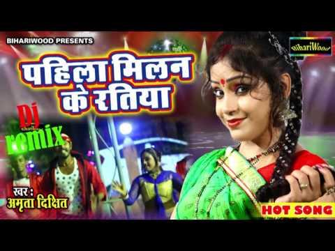 भोजपुरी हॉट DJ Remix - पहिला मिलन के रतिया - Amrita Dixit   Bhojpuri New Hot Song 2016 - New Song thumbnail