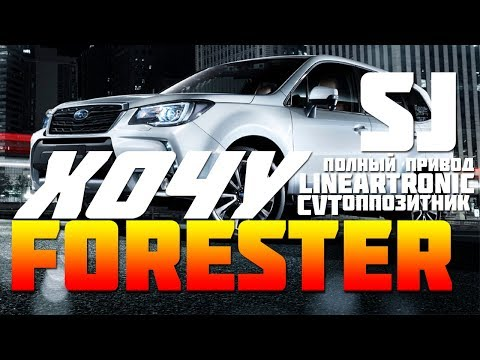 Фото к видео: Subaru Forester 4 поколения. Как работает вариатор (lineartronic) CVT?