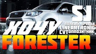 Subaru Forester 4 поколения. Как работает вариатор (lineartronic) CVT?