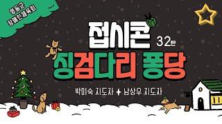 영동군장애인체육회 32탄 접시콘 징검다리 퐁당