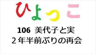 ひよっこ 第106回 「連続テレビ小説 ひよっこ Part1 (NHKドラマ・ガ...