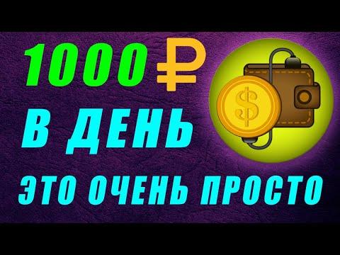 РЕАЛЬНАЯ СХЕМА ЗАРАБОТКА ОТ 1000 РУБЛЕЙ В ИНТЕРНЕТЕ БЕЗ ВЛОЖЕНИЙ