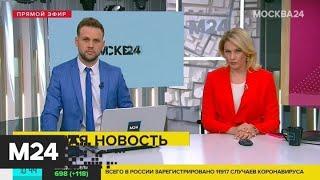 В России зафиксировано 1786 новых случаев коронавируса - Москва 24