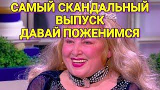 Давай поженимся/60-летняя миллионерша ворвалась в давай поженимся и едва не сорвала эфир