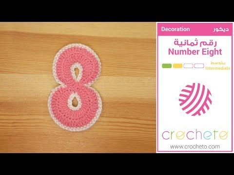 تعليم الكروشيه: رقم ثمانية - Learn how to Crochet: Number Eight