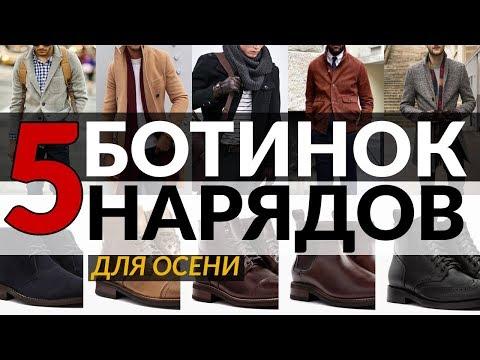 Ботинки мужские, Veniceиз YouTube · Длительность: 1 мин6 с  · Просмотров: 124 · отправлено: 2 дн. назад · кем отправлено: Shop Ik