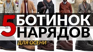 5 осенних нарядов для мужчин | Лучшие мужские осенние ботинки