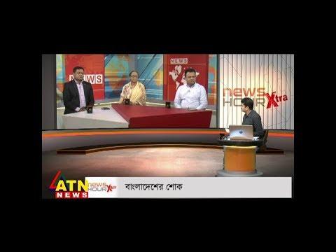 News Hour Xtra - বাংলাদেশের শোক - March 15, 2018