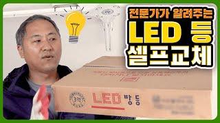 LED등 교체방법 초보자도 쉽게 가능해요