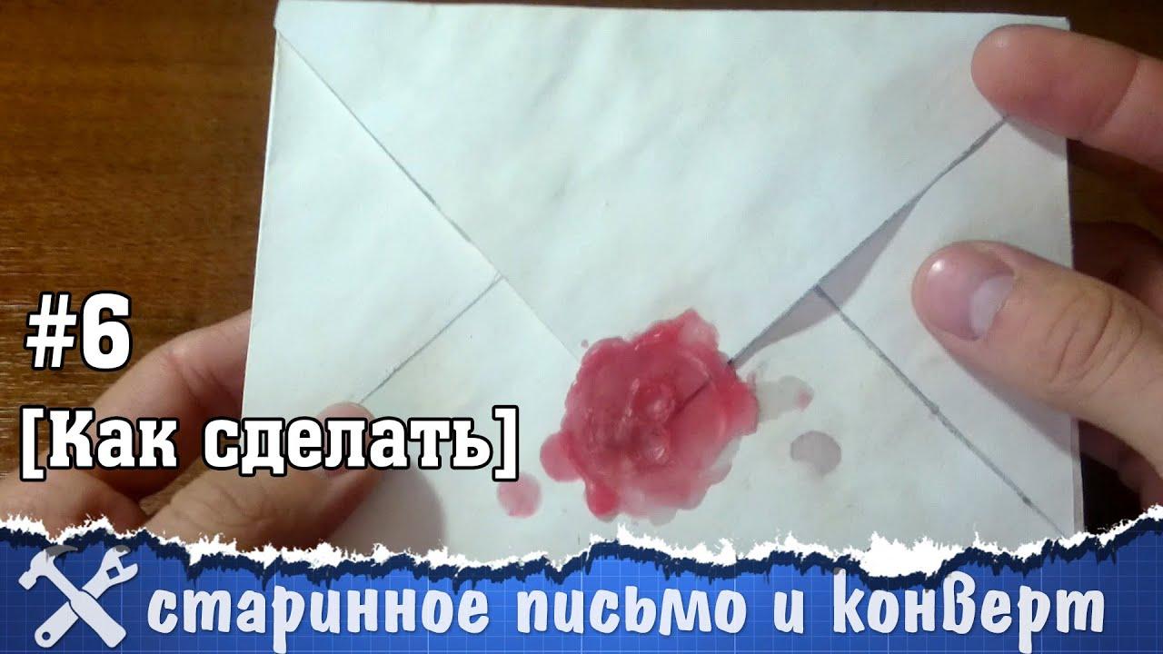 Как сделать письмо состаренное письмо