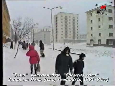 1991-96_Западная Лица -ностальжи из 90-х (Зима).mpg
