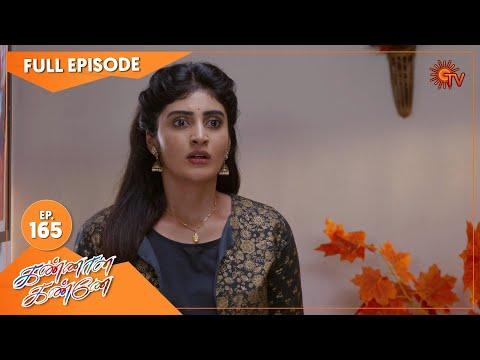 Kannana Kanne - Ep 165 | 21 May 2021 | Sun TV Serial | Tamil Serial