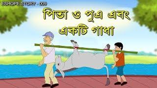 A farmer his son and a donkey | পিতা ও পুত্র এবং একটি গাধা