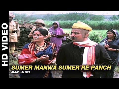 Sumer Manwa Sumer Re Panch - Shirdi Ke Sai Baba | Anup Jalota | Shatrughan Sinha & Hema Malini