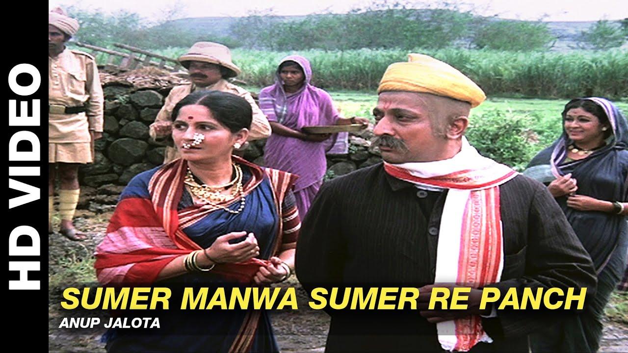 Download Sumer Manwa Sumer Re Panch - Shirdi Ke Sai Baba | Anup Jalota | Shatrughan Sinha & Hema Malini