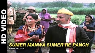 Sumer Manwa Sumer Re Panch - Shirdi Ke Sai Baba | Anup Jalota | Shatrughan Sinha & Hema Malini Mp3