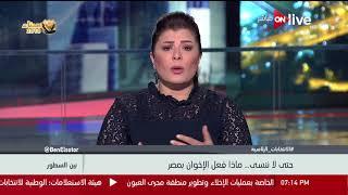 بين السطور - أماني الخياط: 25 يناير كانت فكرة طيبة لتصحيح المسار لكن في نهاية الأمر الإخوان خطفوها