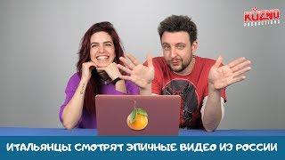 Итальянцы смотрят эпичные видео из России