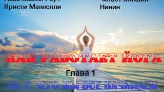 майкл РОУЧ Кристи МАКНЕДДИ как работает ЙОГА исцеление и самоисцеление с помощью йога-сутры Глава 30