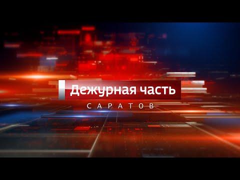 Вести. Дежурная часть-Саратов 17 02 2020