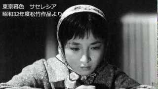小津安二郎映画音楽集 東京暮色 サセレシア 斎藤高順作曲