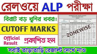 Railway ALP & Technician Result 2018   ALP Cut of Marks CBT-1   RRB Result Out