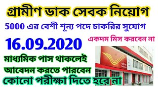 gramin dak sevak/gramin dak sevak latest news/gramin dak sevak online apply 2020/gds recruitment/