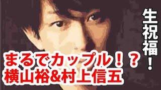 【関ジャニ】まるでカップル!?横山裕&村上信五【生祝福】 チャンネル...