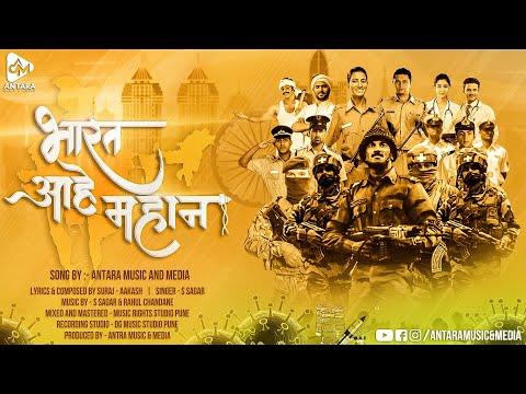 bharat-ahe-mahan-|-patriotic-video-song-2021-|-s-sagar-|-rahul-c-|-suraj---akash-|-antara-music