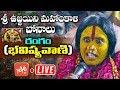 Gambar cover LIVE: Sri Ujjaini Mahankali Bonalu Rangam Bhavishyavani 2020 | Secunderabad Bonalu |YOYOTV Channel