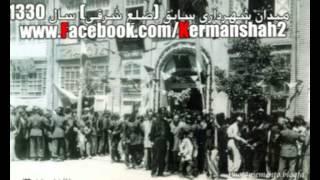 عکس های قدیمی کرمانشاه با صدای حشمت اله لرنژاد