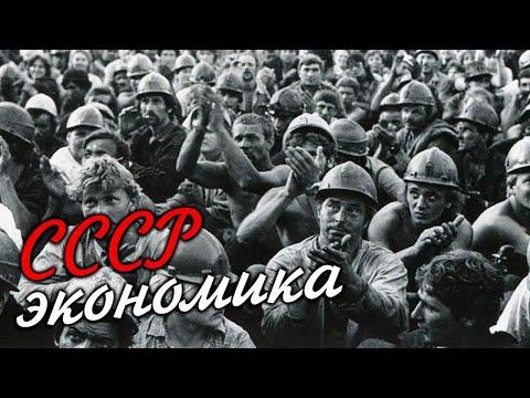 Крах Советономики [КАК РАЗВАЛИВАЛСЯ СССР]