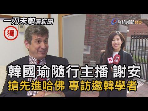 獨!韓國瑜前進哈佛 專訪邀韓學者回應王丹閉門說【一刀未剪看新聞】